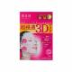 超滲透3D抗皺保濕面膜 4PCS
