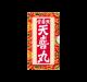 天喜丸 120PCS(**保質最佳日期為 29/7/2023**)